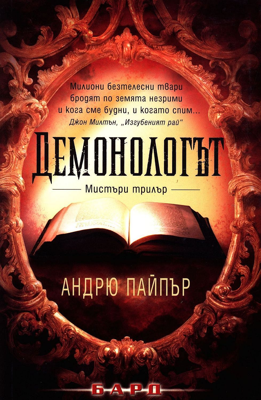 Демонологът - 1
