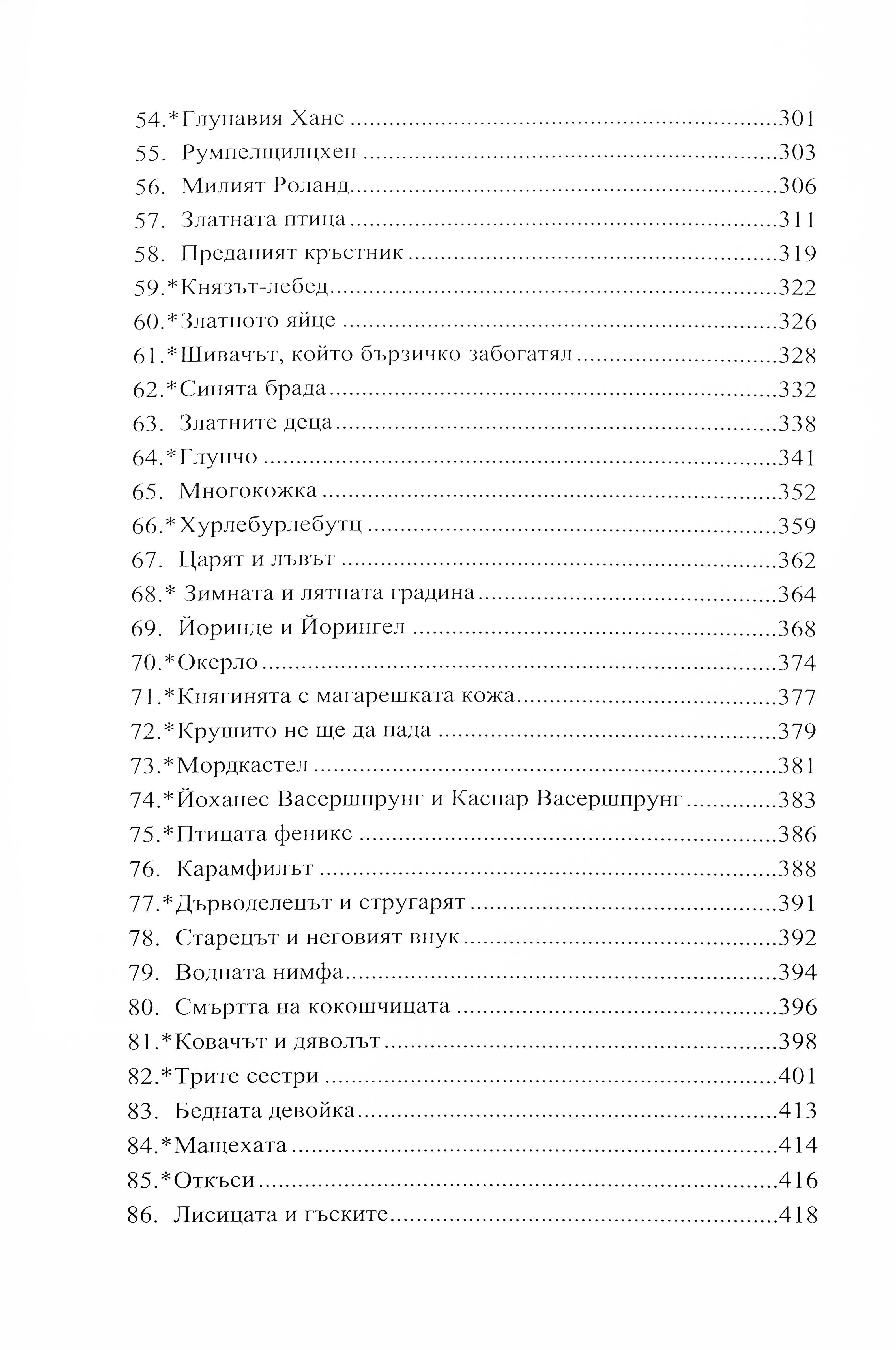 detski-i-domashni-prikazki-tvardi-koritsi-8 - 9