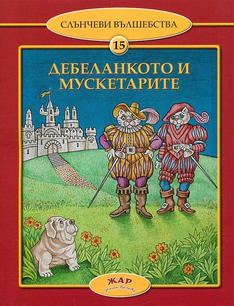 Дебеланкото и мускетарите (Слънчеви вълшебства 15) - 1