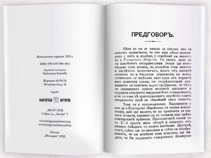 Домашна готварска книга (фототипно издание) - 3