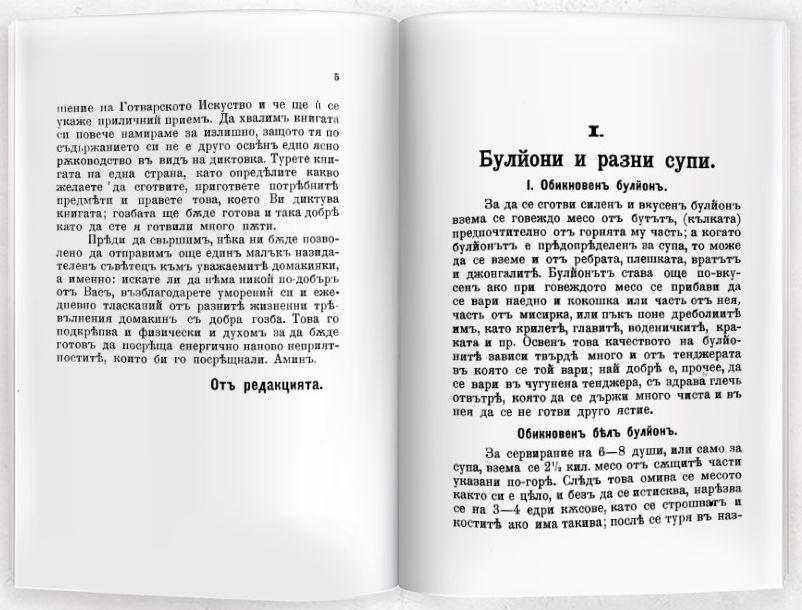 Домашна готварска книга (фототипно издание) - 4