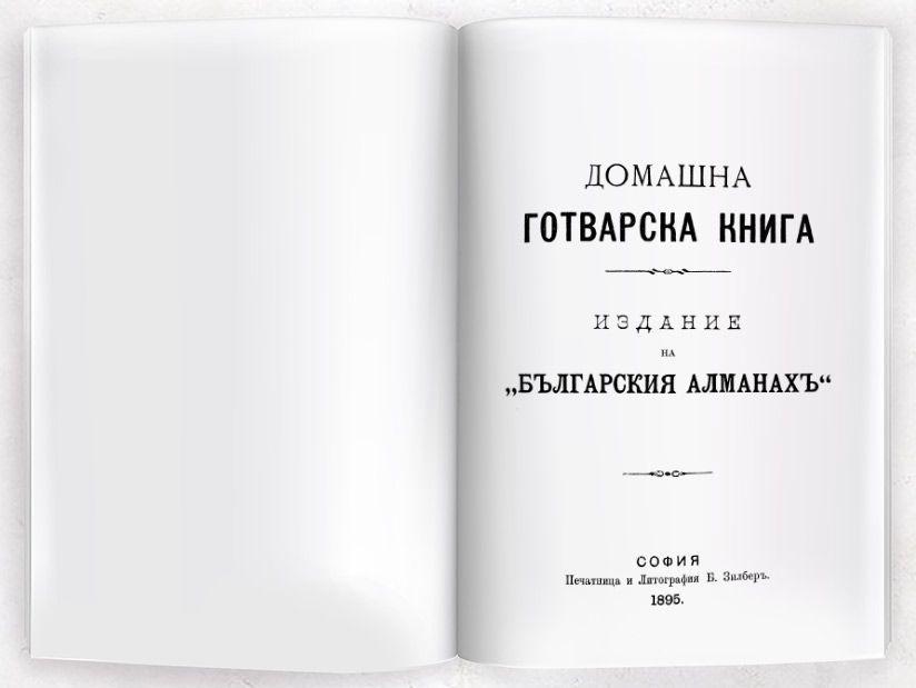 Домашна готварска книга (фототипно издание) - 2