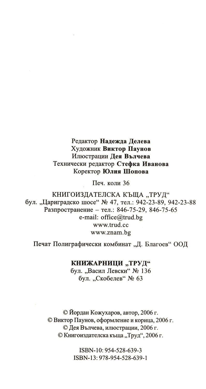 diplomati-konsuli-protokol-tv-rdi-korici-2 - 3
