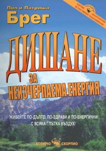 dishane-za-neizcherpaema-energija - 1
