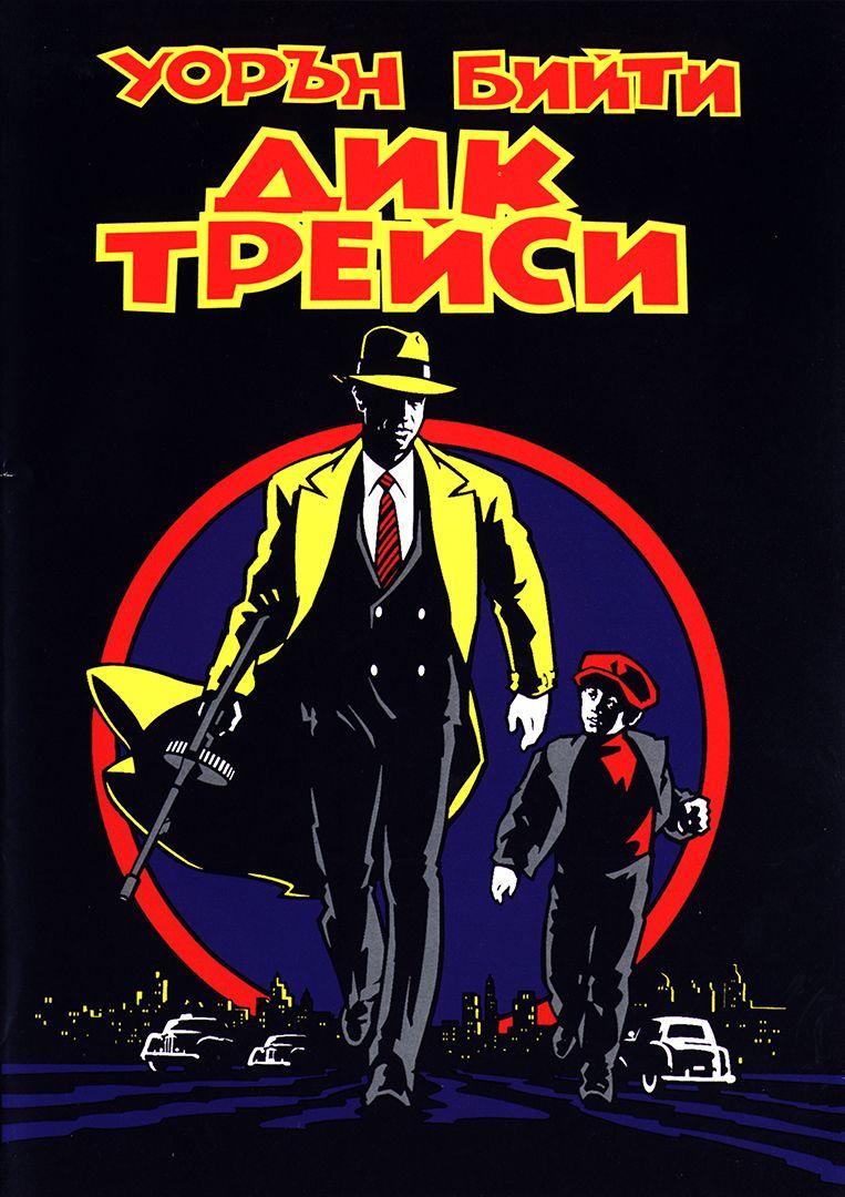 Дик Трейси (DVD) - 1
