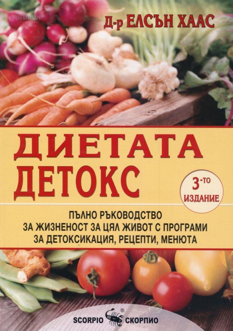 Диетата Детокс - 1