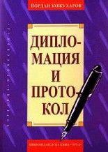 Дипломация и протокол - 1