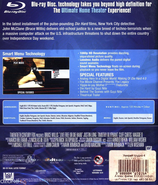 Умирай трудно 4.0 (Blu-Ray) - 2