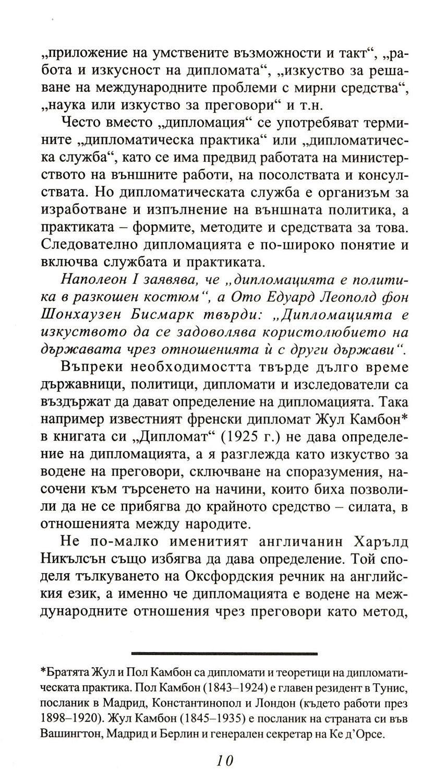 diplomati-konsuli-protokol-tv-rdi-korici-7 - 8