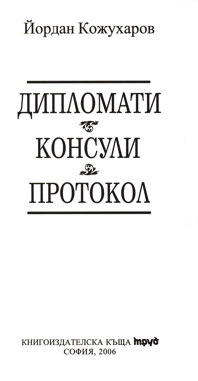 diplomati-konsuli-protokol-tv-rdi-korici-3 - 4