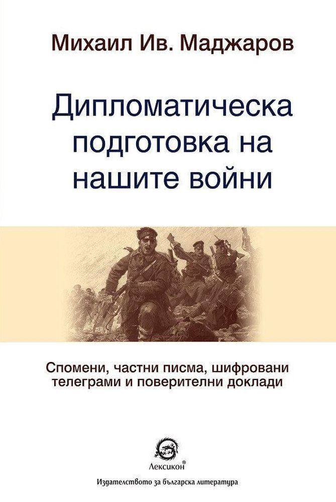 Дипломатическа подготовка на нашите войни - 1