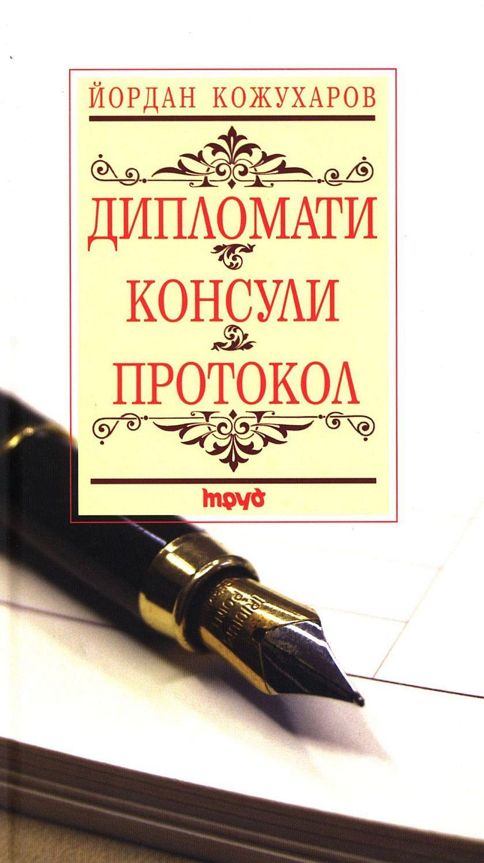 Дипломати. Консули. Протокол (твърди корици) - 1