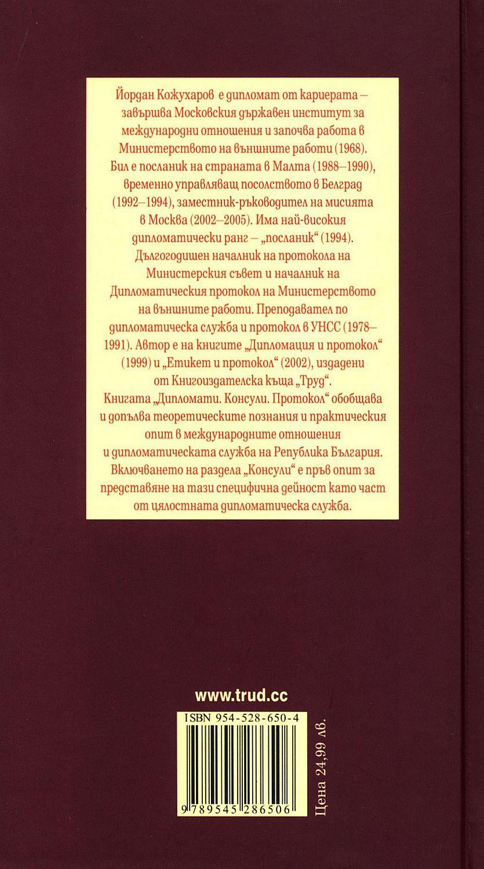 diplomati-konsuli-protokol-tv-rdi-korici-1 - 2