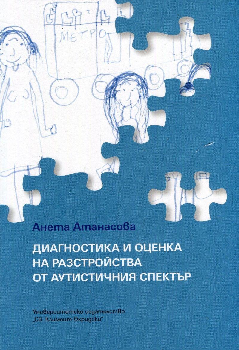 Диагностика и оценка на разстройства от аутистичния спектър - 1