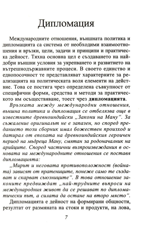 diplomati-konsuli-protokol-tv-rdi-korici-4 - 5