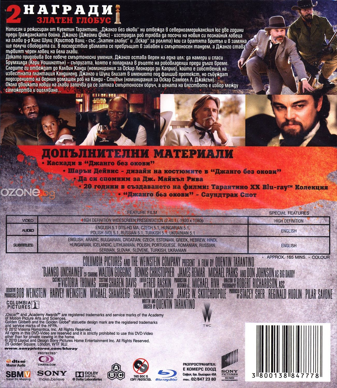 Джанго без окови (Blu-Ray) - 2