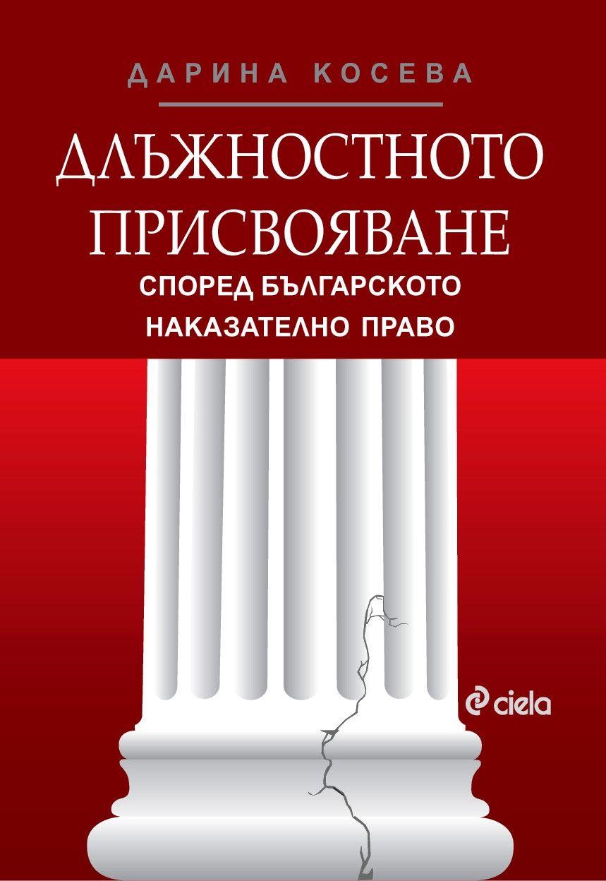 Длъжностното присвояване според българското наказателно право - 1