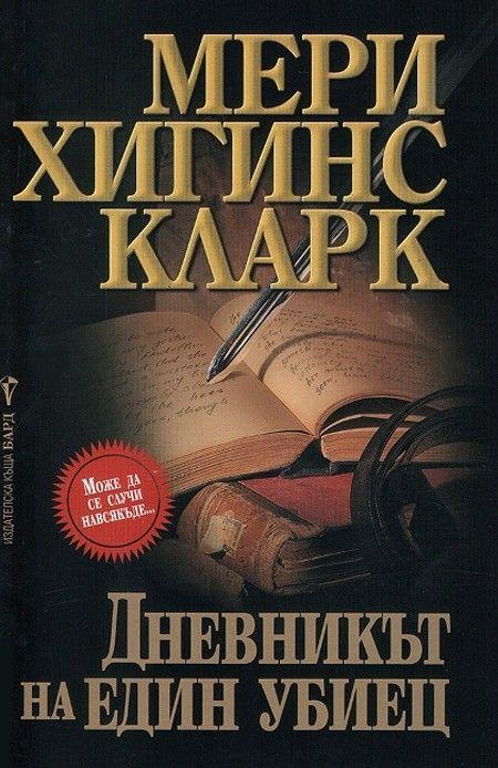 dnevnik-t-na-edin-ubiec - 1