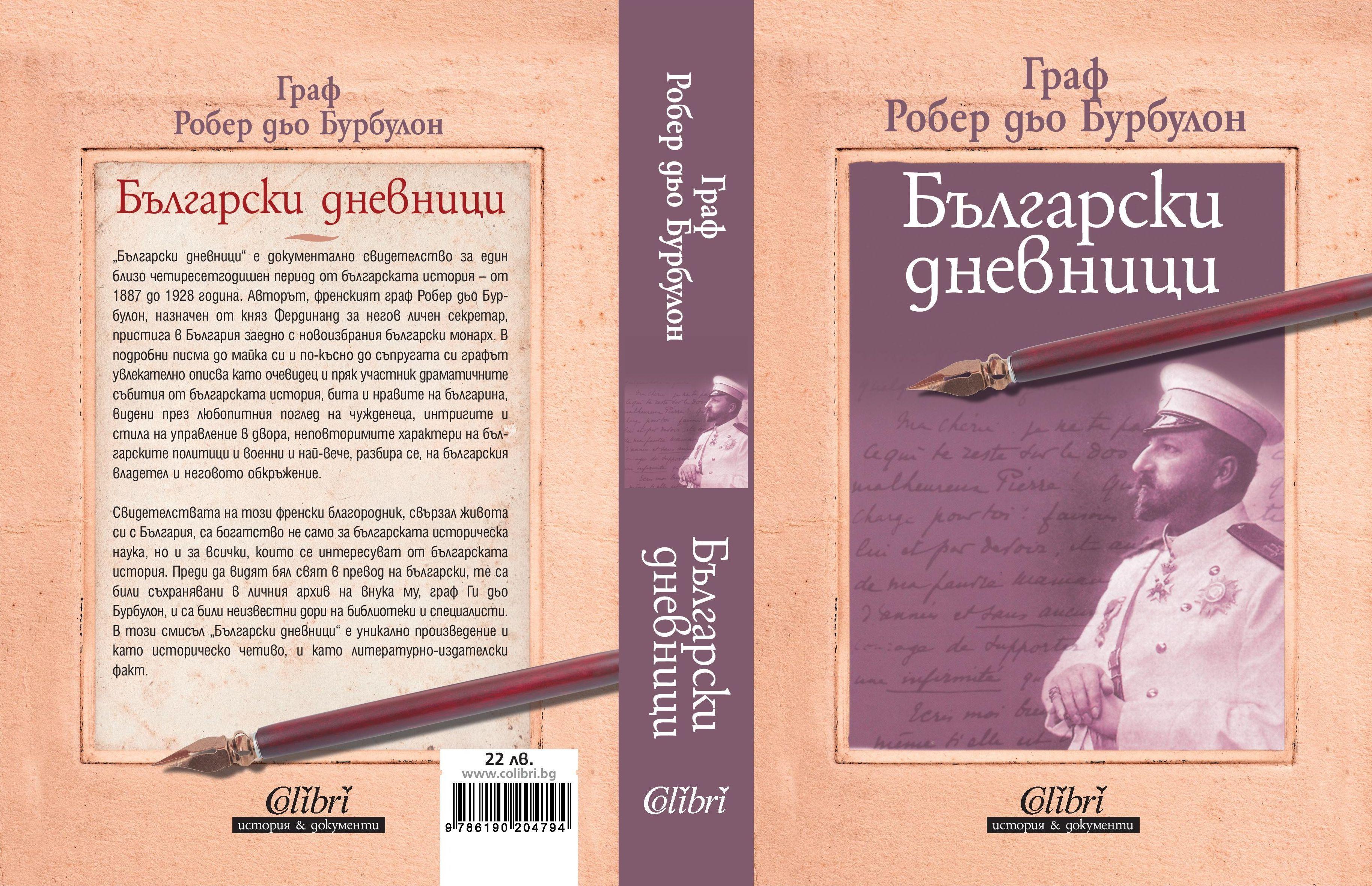 Български дневници - 2