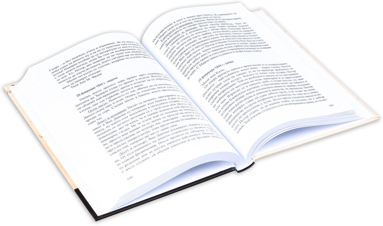 Задната къща. Дневникът на Ане Франк (пълно издание) - 4