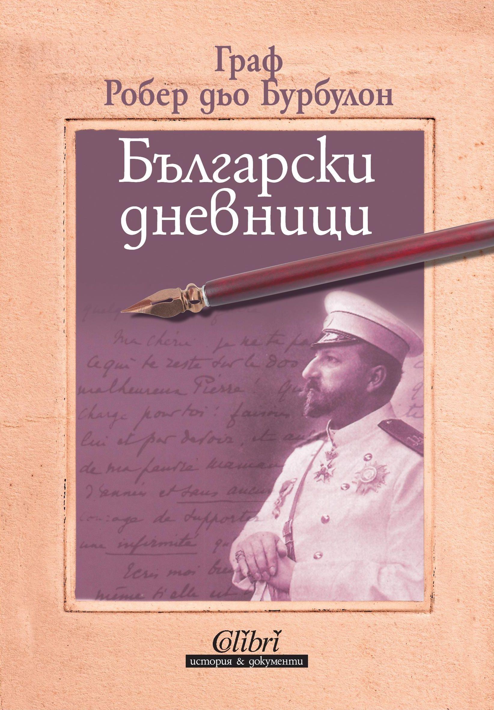 Български дневници - 1