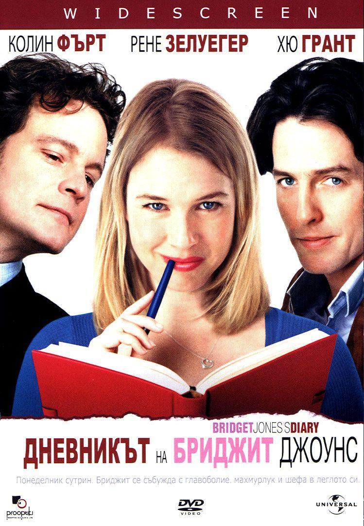 Дневникът на Бриджит Джоунс (DVD) - 1