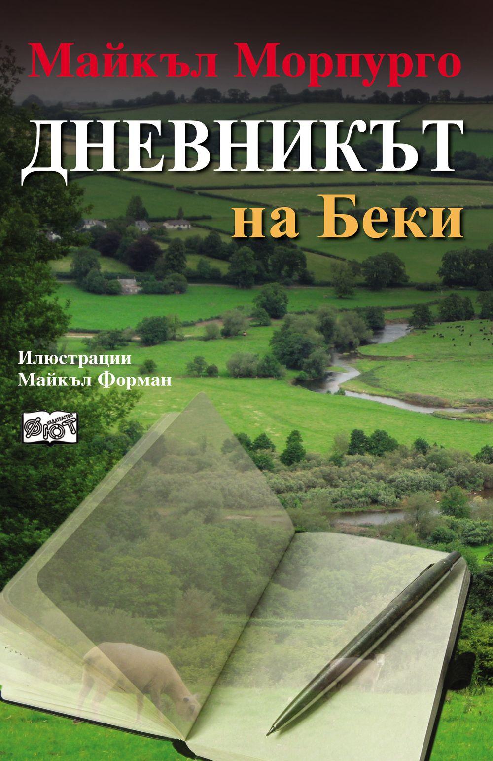 Дневникът на Беки - 1