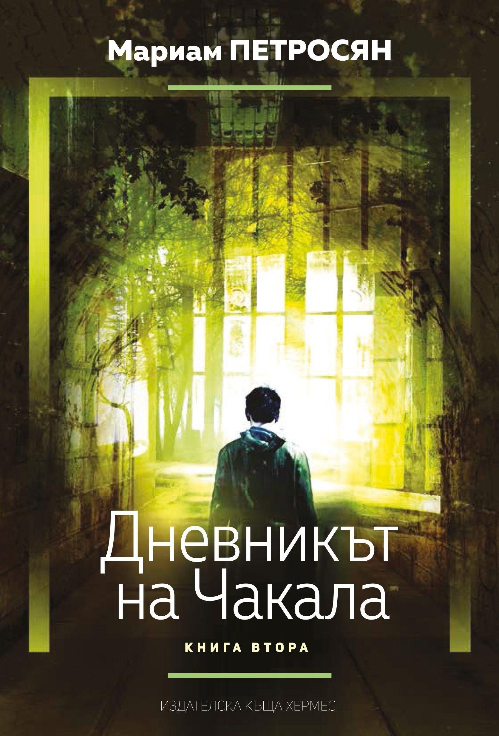 Дневникът на чакала – книга 2 (Домът, в който...) - 1