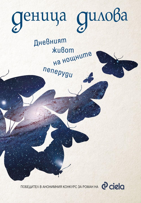 Дневният живот на нощните пеперуди - 1