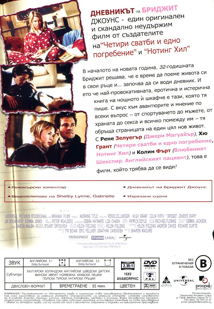 Дневникът на Бриджит Джоунс (DVD) - 3