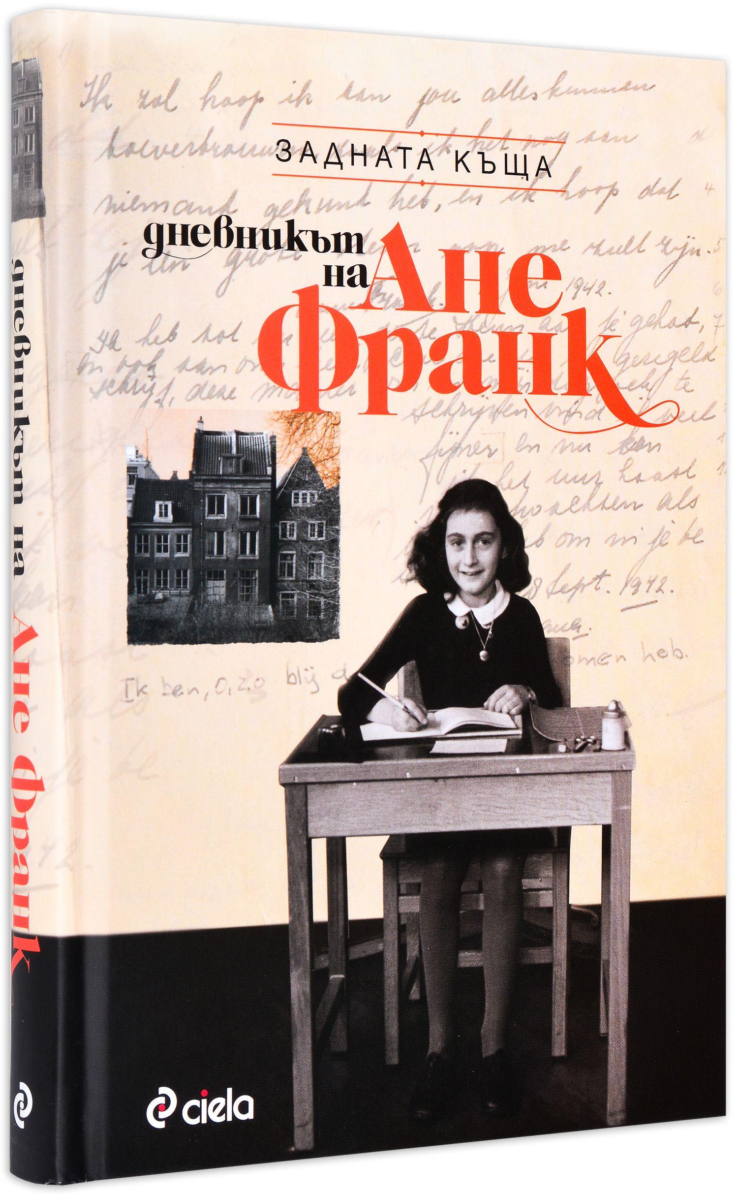 Задната къща. Дневникът на Ане Франк (пълно издание) - 2
