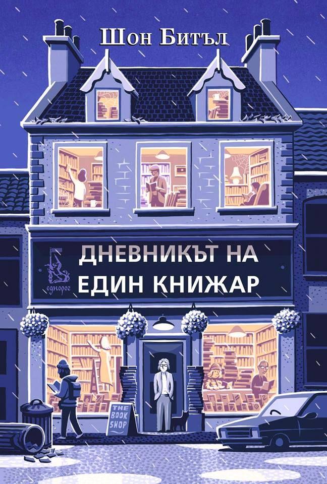 Дневникът на един книжар - 1
