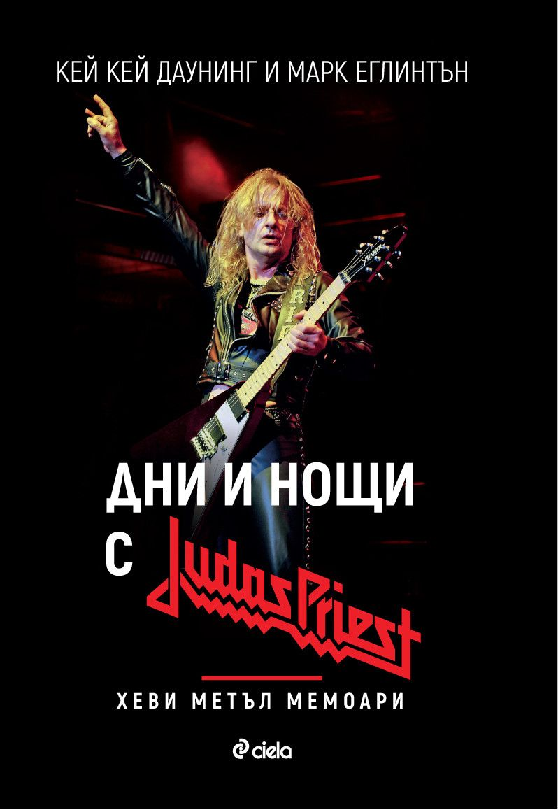 Дни и нощи с Judas Priest - 1