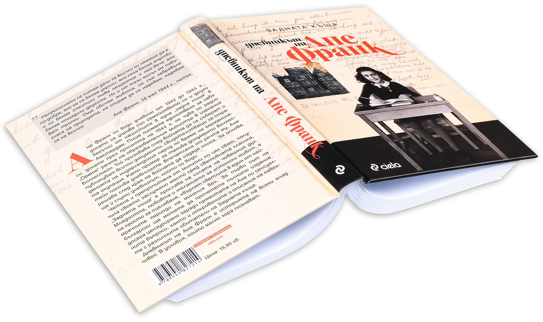 Задната къща. Дневникът на Ане Франк (пълно издание) - 3