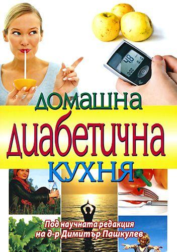 Домашна диабетична кухня - 1