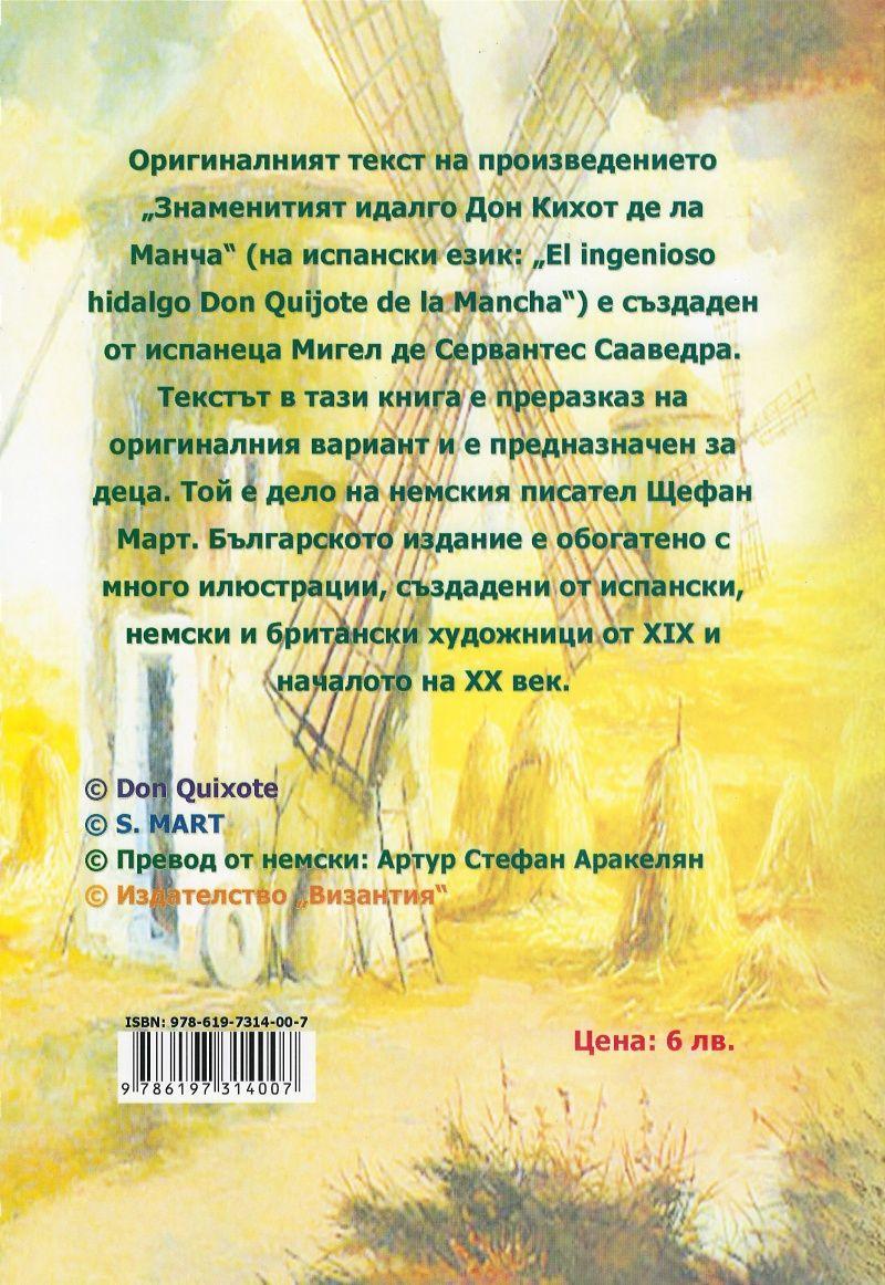 don-kihot-prerazkazan-za-detsa-72-tsvetni-ilyustratsii-vizantiya-1 - 2