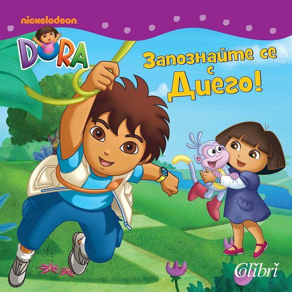Запознайте се с Диего! (Дора Изследователката 6) - 1