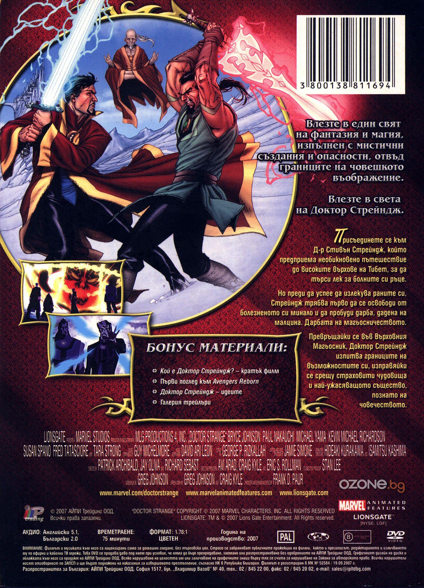 Доктор Стрейндж (DVD) - 2