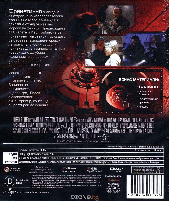 Doom (Blu-Ray) - 2