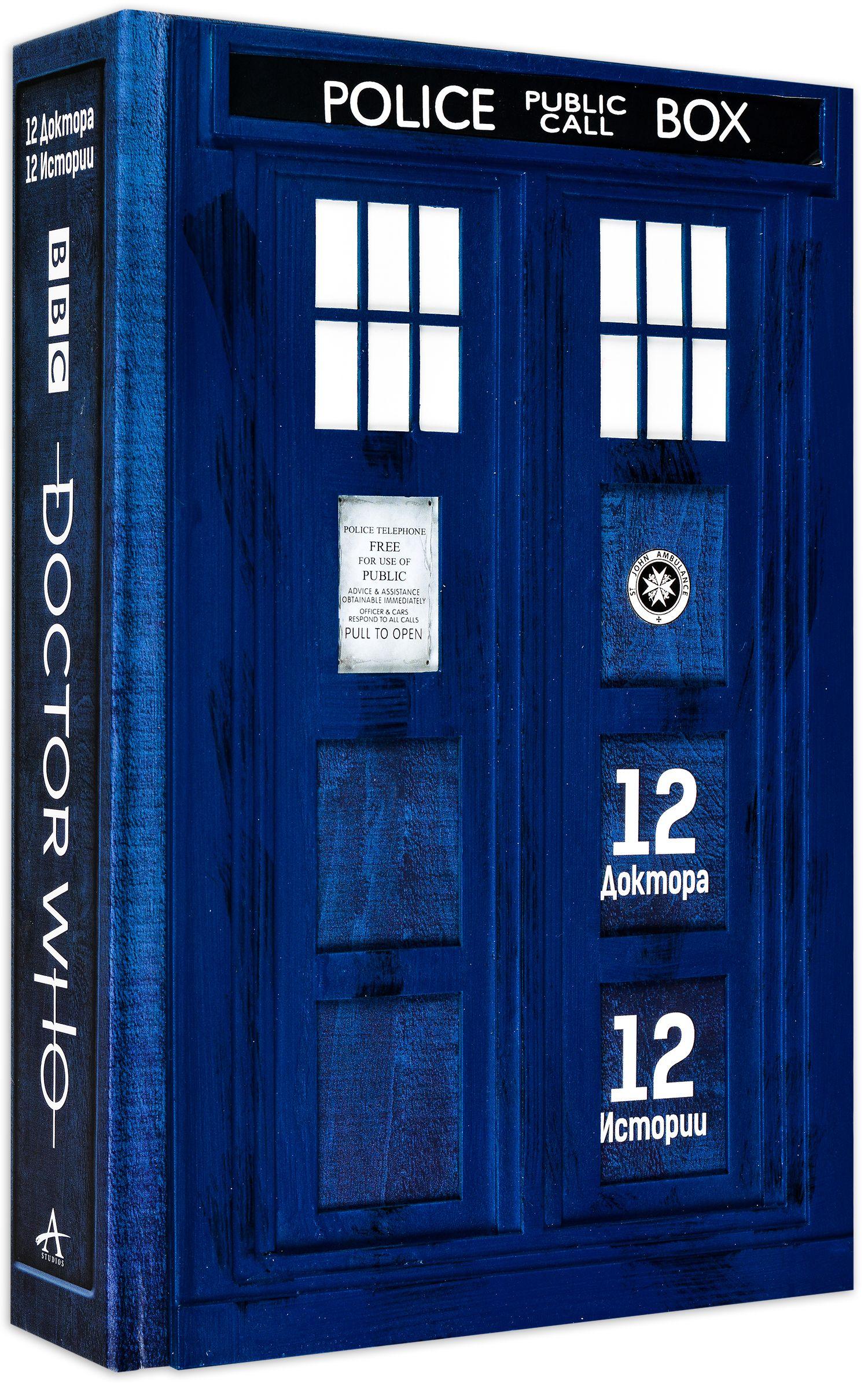 Doctor Who: 12 доктора, 12 истории - 1