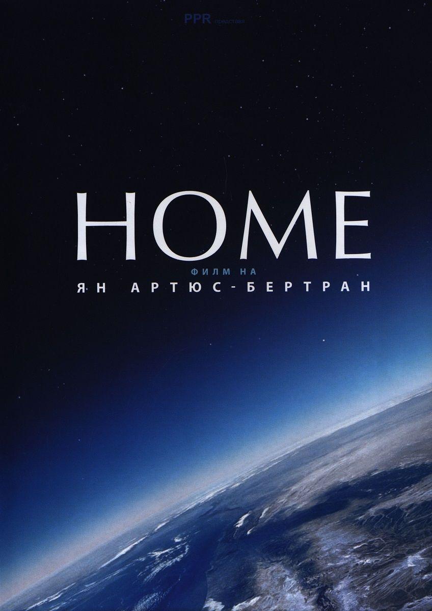 Дом (DVD) - 2
