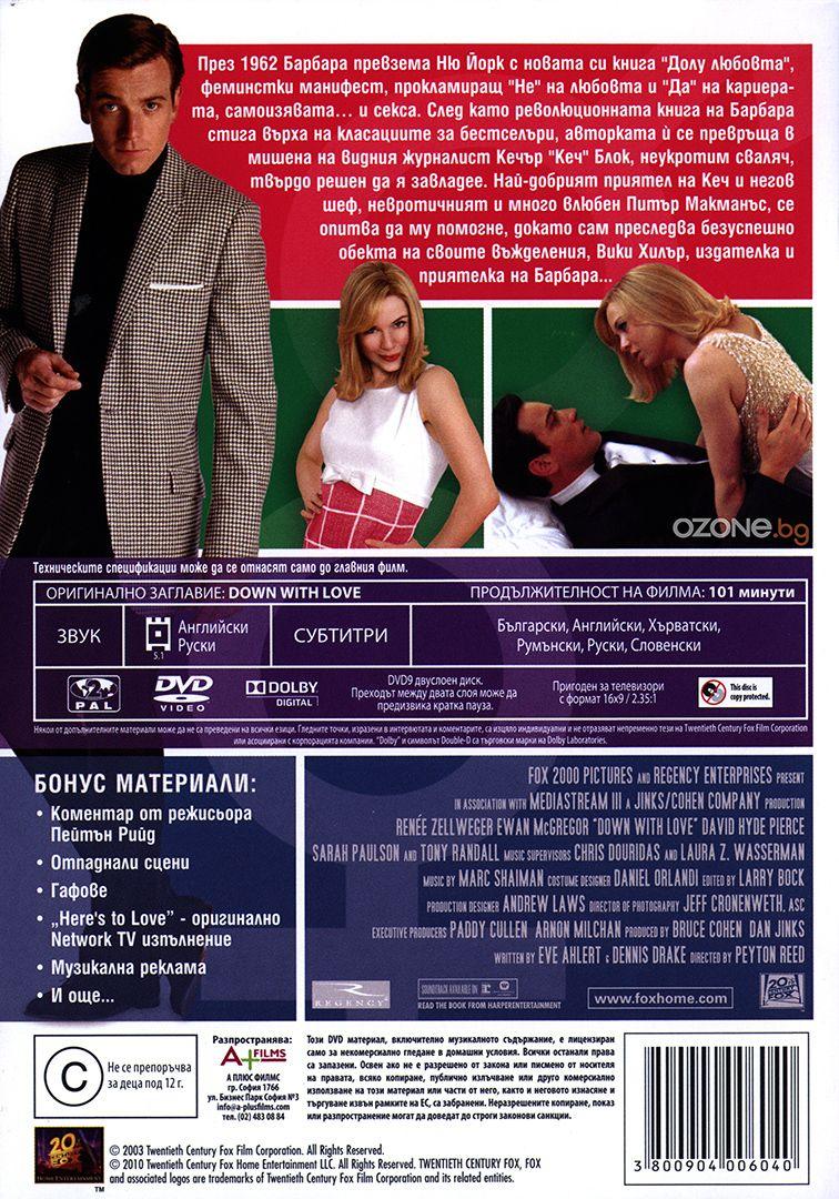 Долу любовта (DVD) - 3