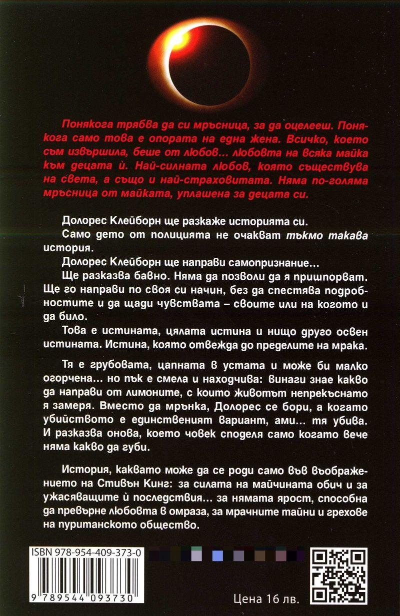 Долорес Клейборн - 3