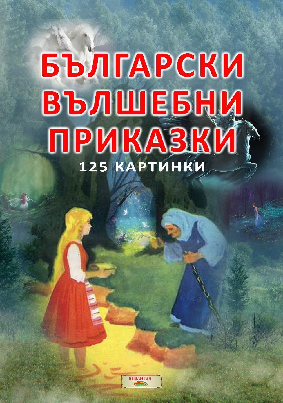 Български вълшебни приказки (Византия) - 1