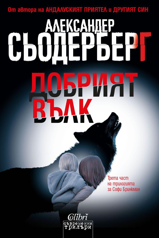 Добрият вълк - 1