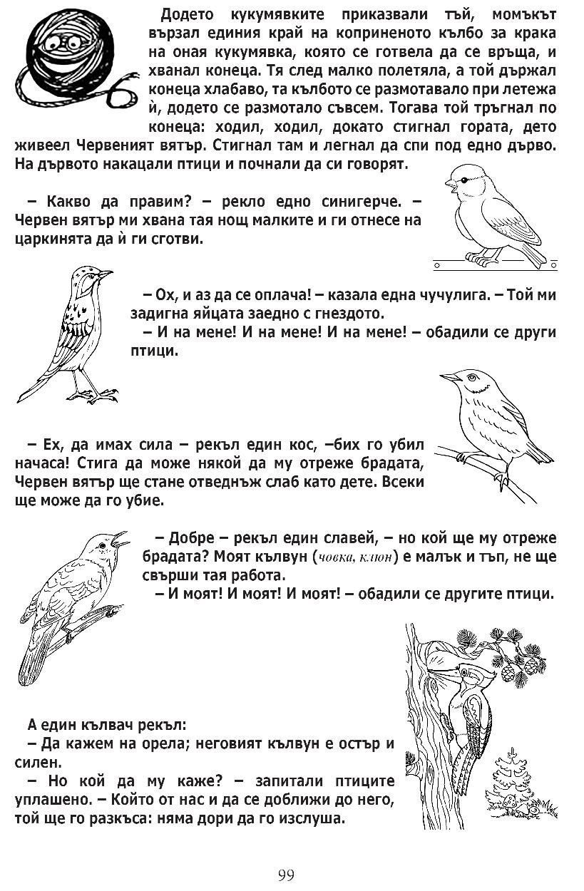 Български вълшебни приказки (Византия) - 2