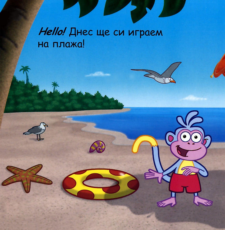 Един ден на плажа (Дора Изследователката 7) - 2