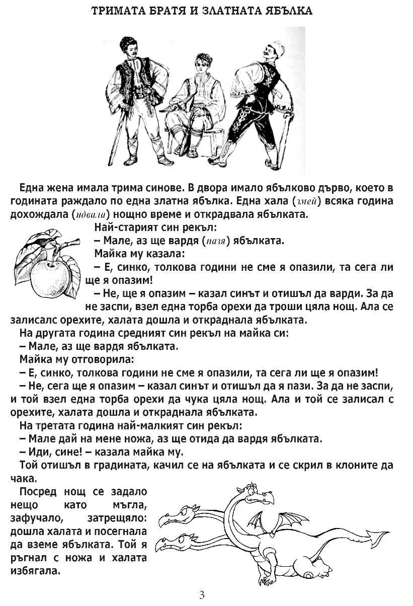 Български вълшебни приказки (Византия) - 3