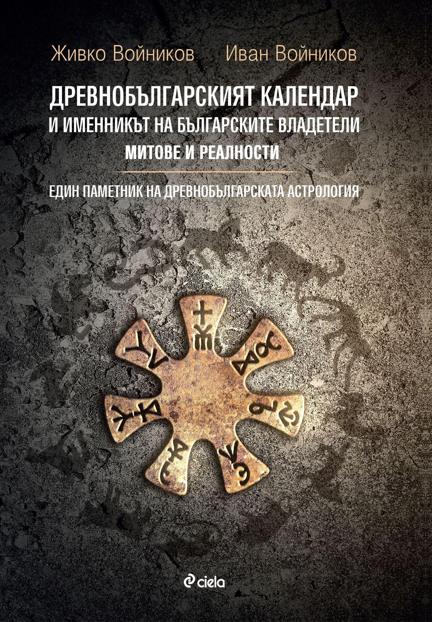 Древнобългарският календар и Именникът на българските владетели - 1
