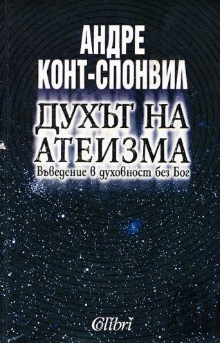 Духът на атеизма - 1